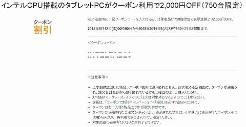 amazon タブレットPCの2000円割引クーポン