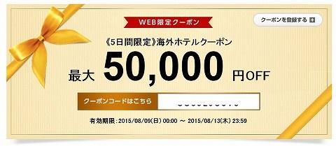 DeNAトラベル 5日間限定の海外ホテル最大5万円引きクーポン