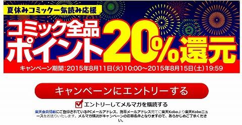 楽天kobo コミック全品ポイント20%還元