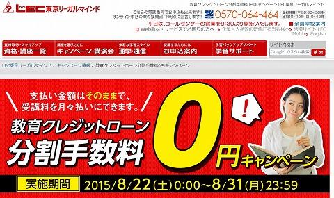 LEC 8月末まで教育クレジットローン分割0円キャンペーン