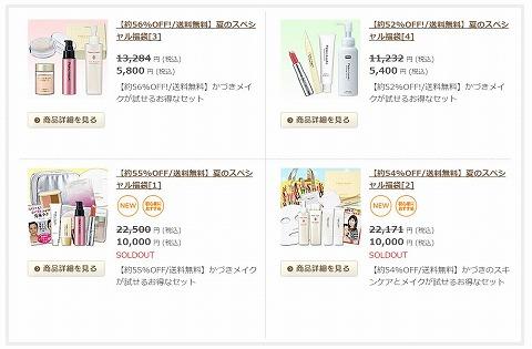 REIKO KAZUKIオンラインショップ 夏の福袋を限定販売