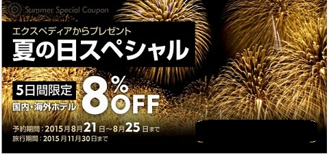 エクスペディア 5日間限定!夏の日8%クーポン