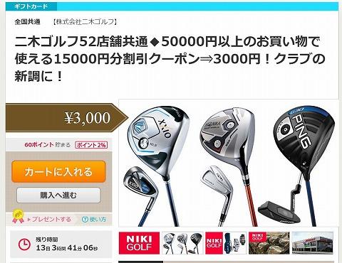 ポンパレ 二木ゴルフの15000円引きクーポンが3000円で販売