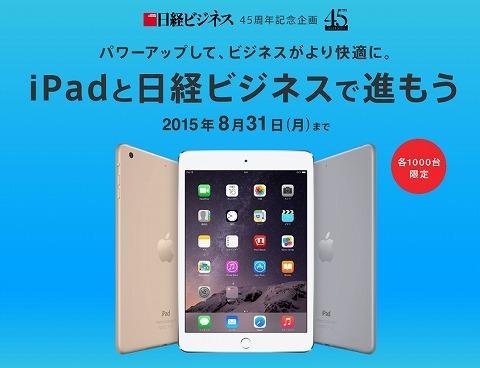 日経ビジネス 45周年記念!iPadと日経ビジネスDigitalのセットがお得