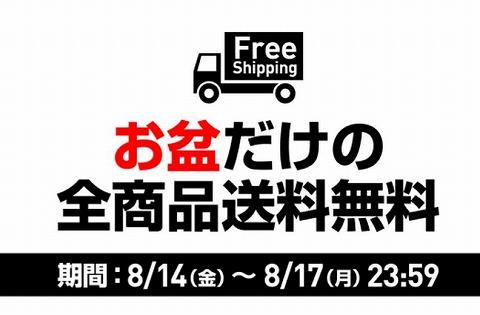 adidas お盆の8月17日まで送料無料