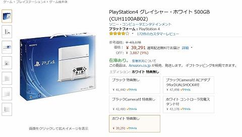 amazon PS4の1500円割引クーポン