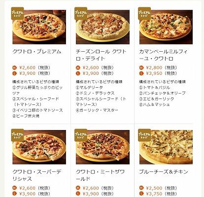 プレミアムレンジのピザの紹介