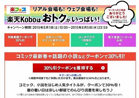 楽天kobo 楽フェス記念の30%OFFクーポン