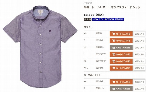 オックスフォードシャツの販売画像