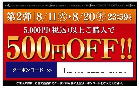 イオンの通販saQwa 500円割引クーポン