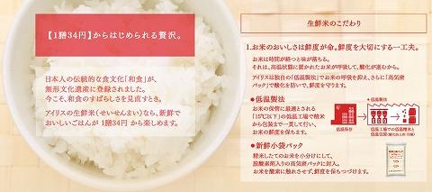 生鮮米の特徴