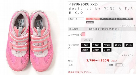 SYUNSOKU X-1 designed by MINI A TURE ピンクの写真