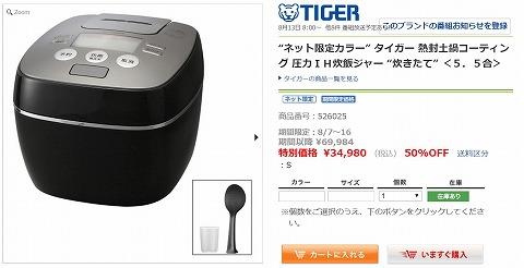 タイガー 熱封土鍋コーティング 圧力IH炊飯ジャーの写真