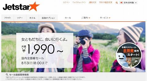 ジェットスター 1990円!国内線がセール