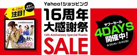 Yahoo!ショッピング 本日まで16周年記念感謝セール開催