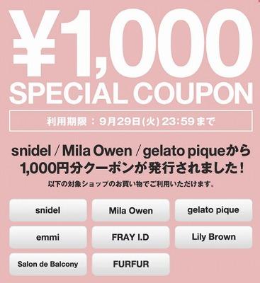 ZOZOTOWN 対象ブランドに使える1000円クーポン