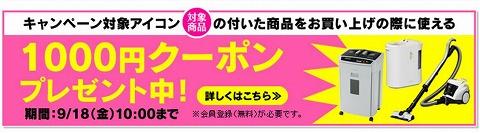 アイリスプラザ オフィス家電1000円引きクーポン