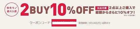 ロコンド 2BUY10%OFFクーポンが14日18時まで復活