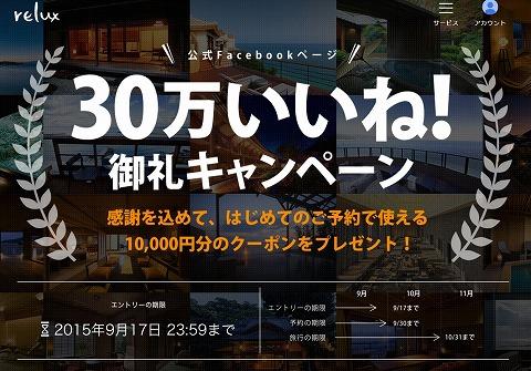 relux 30万いいね!達成記念で1万円クーポンを配布