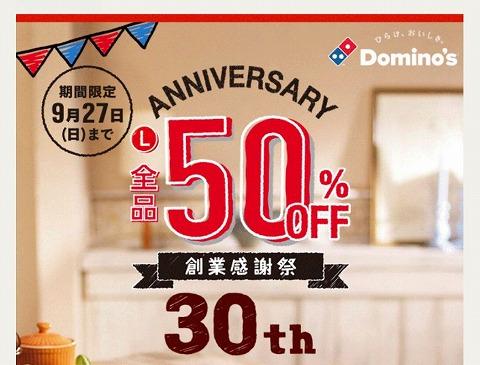ドミノピザ 創業30周年記念!Lサイズピザが全品50%OFF