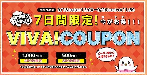 白鳩 7日間限定1000円OFFクーポン