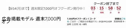 DELL 週末限定7000円割引クーポン