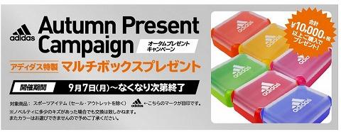adidas 公式ストアーで特製マルチボックスをプレゼント