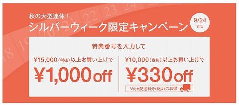 otto シルバーウィーク限定1000円OFFクーポン