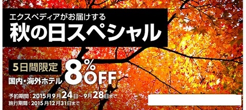 エクスペディア 秋の日スペシャル8%クーポン