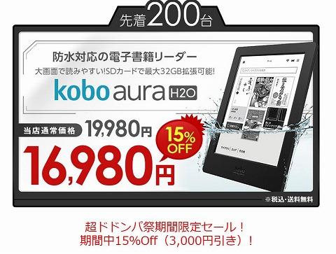 Kobo Aura H2Oが100時間限定で3000円引き