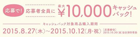 キャノン EOS Kiss X8i購入で最大1万円キャッシュバック