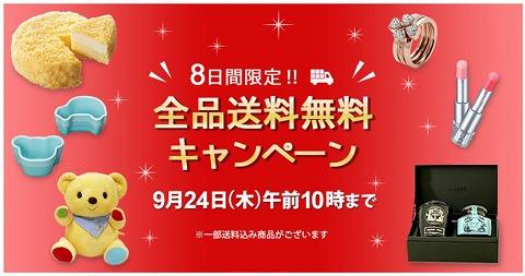 大丸松坂屋オンライン 8日間送料無料