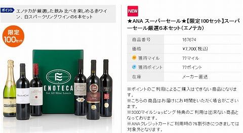 エノテカのワインセット