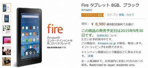 amazon Fire タブレットが実質4980円