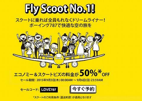 LCCのスクート(Scoot) 半額クーポンを配布中