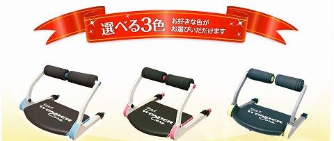 ショップジャパン ワンダーコアスマート送料無料とDVDプレゼント