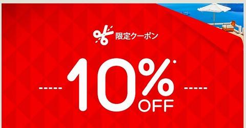 Hotels.com 20日まで有効な10%割引クーポン