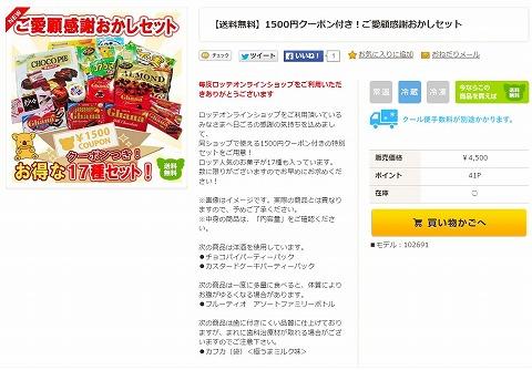 ロッテオンライン ご愛顧感謝おかしセットを買うと1500円クーポンが付いてくる