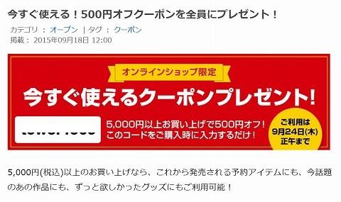 タワーレコードオンライン すぐに使える500円クーポン