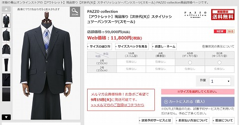 スタイリッシュツーパンツスーツの販売画像