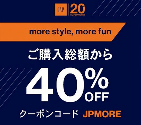 GAP 日本20周年記念の40%割引クーポン