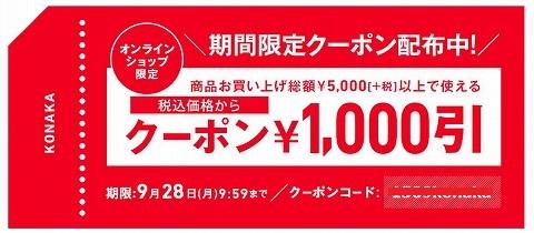 コナカ 5000円以上で使える1000円割引クーポン
