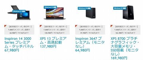 Inspiron、XPSシリーズのラインナップ