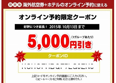 HIS 航空券+ホテルの5000円引きクーポンを延長
