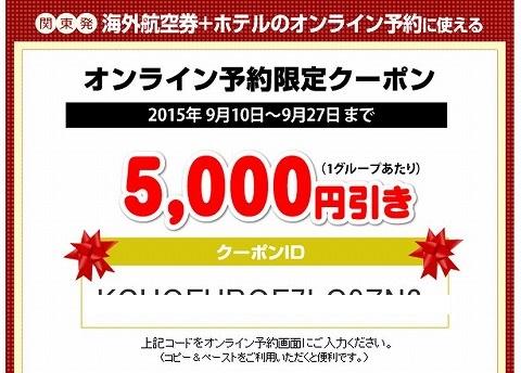 HIS 海外航空券+ホテルが5,000円割引クーポン
