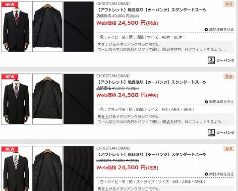 アウトレットのスーツの商品紹介