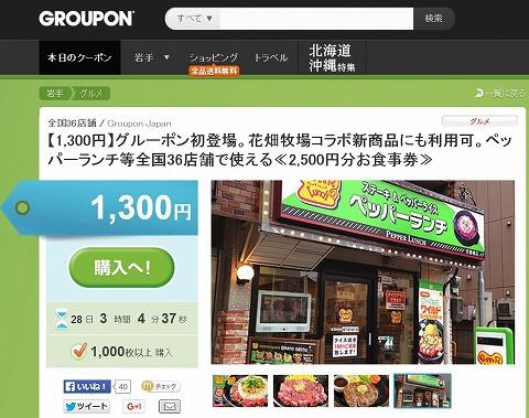 グルーポン ペッパーランチの2500円分のお食事券が1300円で販売