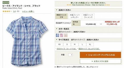 ピークス・アイランド・シャツの写真