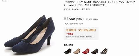 ランダ クッションインソールパンプスの販売ページ画像