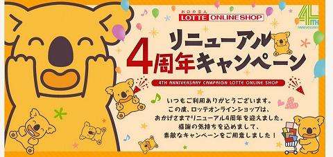 ロッテオンライン リニューアル4周年でどっさりお菓子をプレゼント